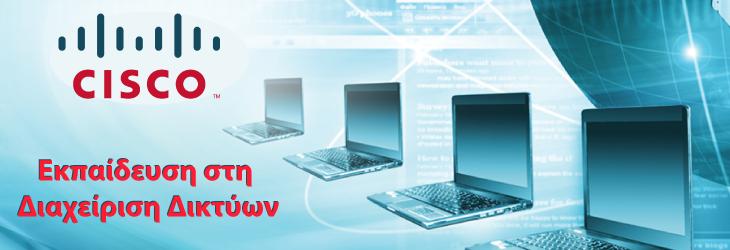 Σεμινάριο Διαχείρισης Δικτύων (Προετοιμασία Πιστοποιήσεων Δικτύων)