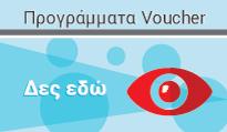 Προγράμματα Voucher 2015